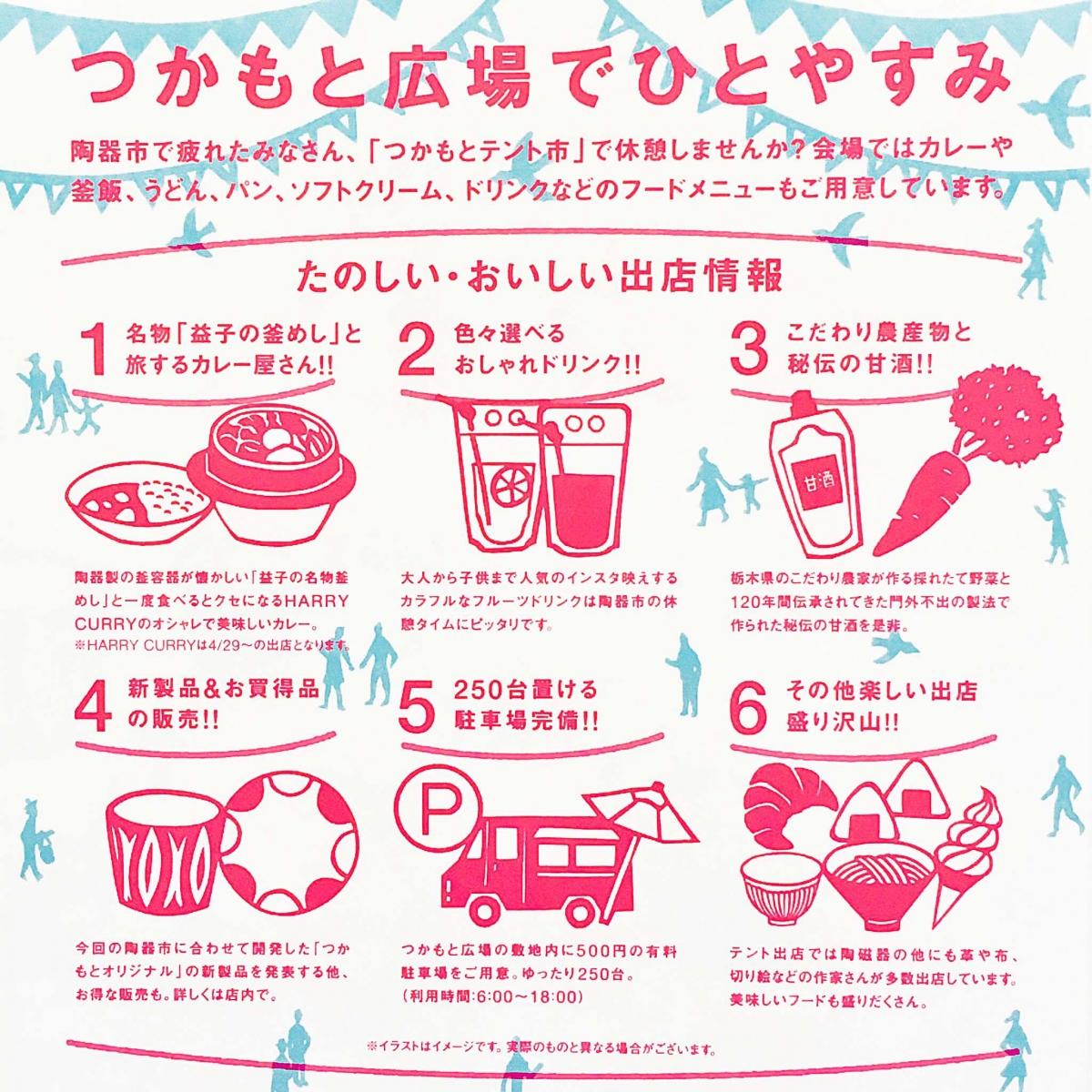 tsukamoto_tentoichi_chirashi2
