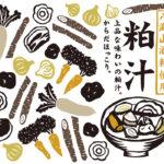野菜と粕汁と文字の切り絵イラスト