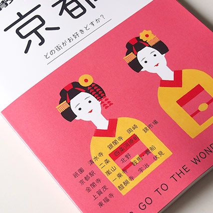 散歩の達人の京都ムック本に描いた舞子さん水彩風イラスト