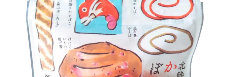かまぼこの水彩で描いた食べ物イラスト