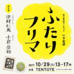 exhibition ふたりフリマ 作り手マーケット in下北沢