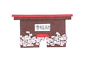 十勝地方の情報を発信するウェブメディア「トカチナベ」の幸福の駅のイラスト