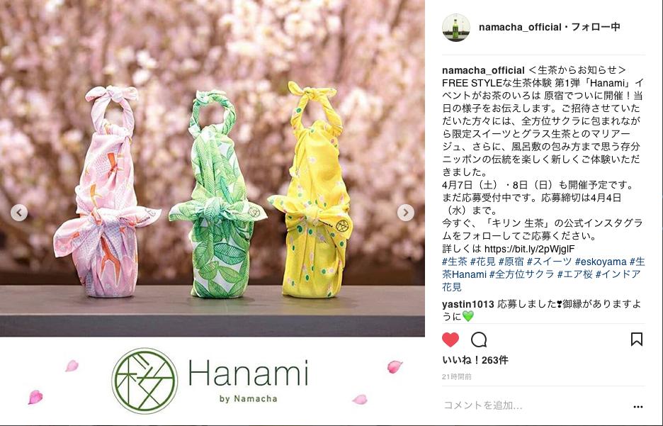キリン生茶のHANAMIイベント風呂敷の水彩パターンイラスト