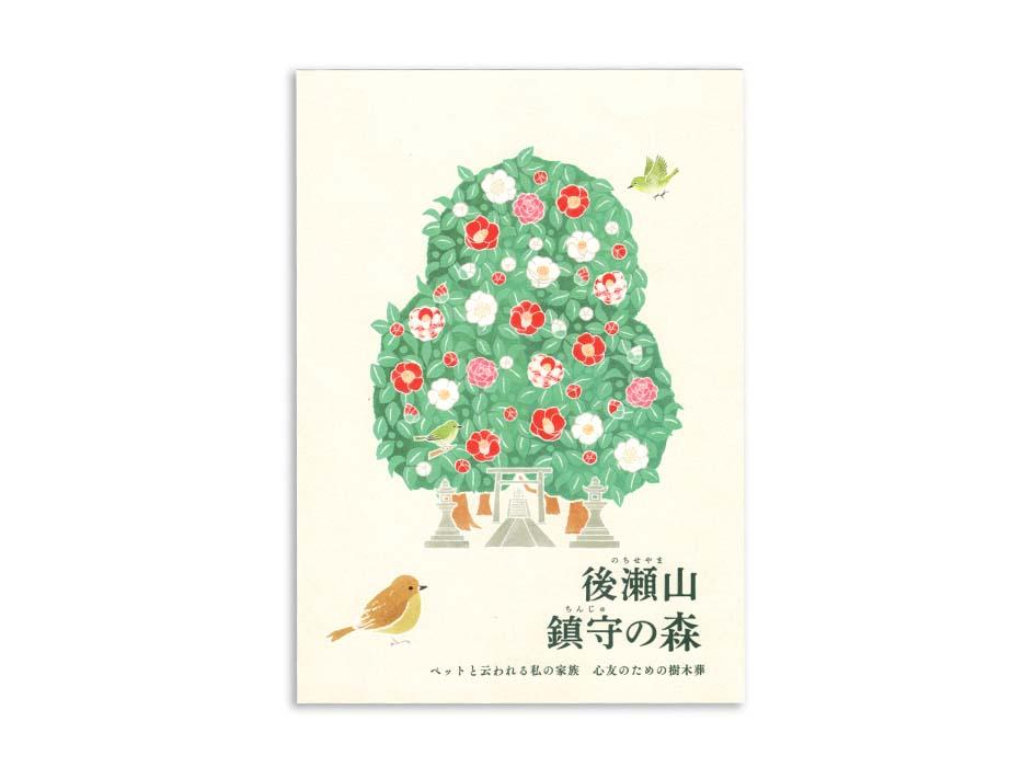 霊園パンフレットの椿と鳥の水彩イラスト