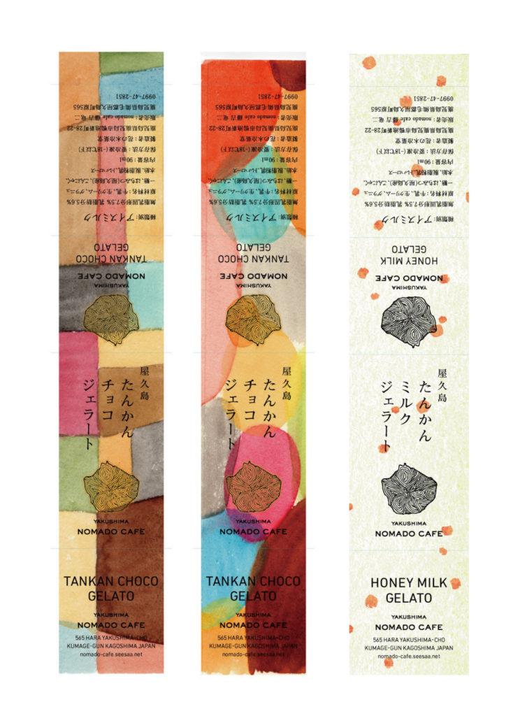 ジェラートのたんかんフレーバーをイメージした水彩で描いた模様イラスト