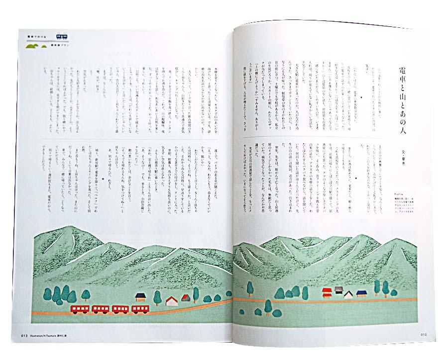 ランドネ2019年3月号の電車と山をテーマにしたイラストの仕事