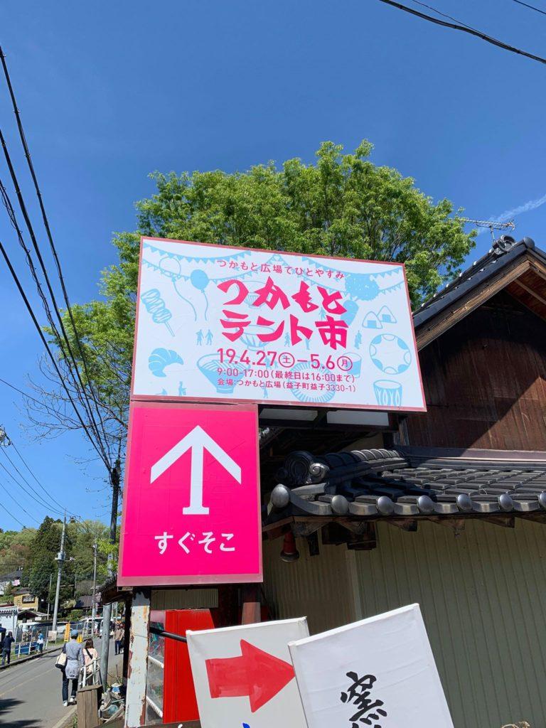 益子春の陶器市で開催されるつかもとテント市のメインビジュアルの切り絵で制作したイラストの看板