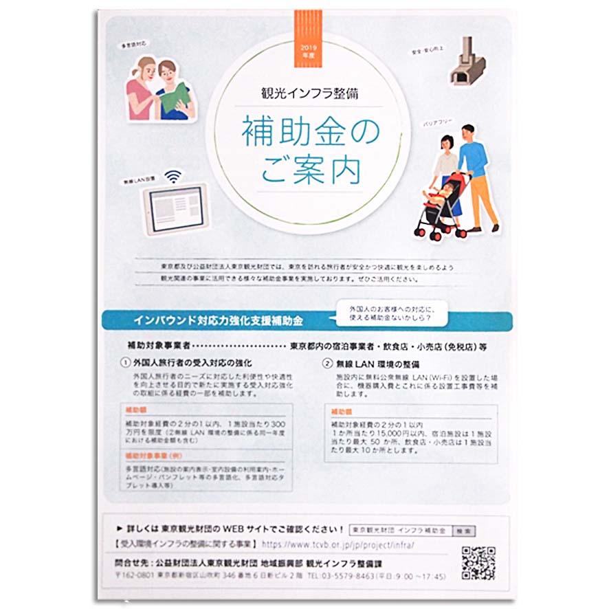 補助金の説明のための外国人と家族、タブレットとカメラのイラスト