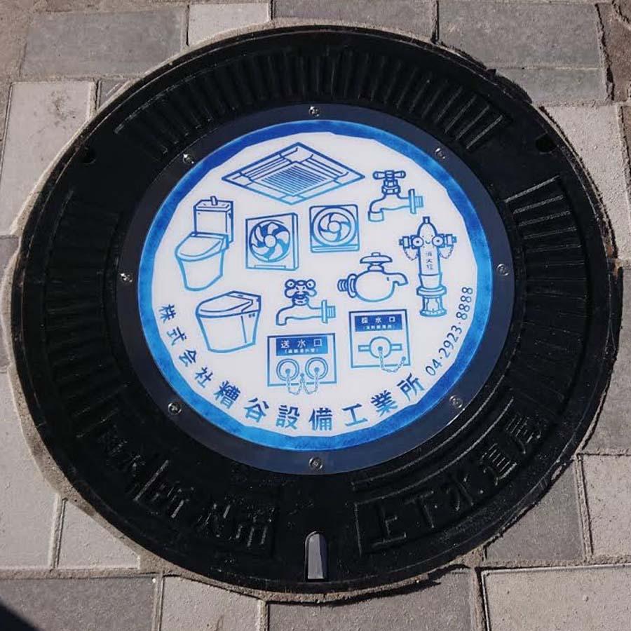 埼玉県の水道設備会社の完成したマンホール広告イラスト