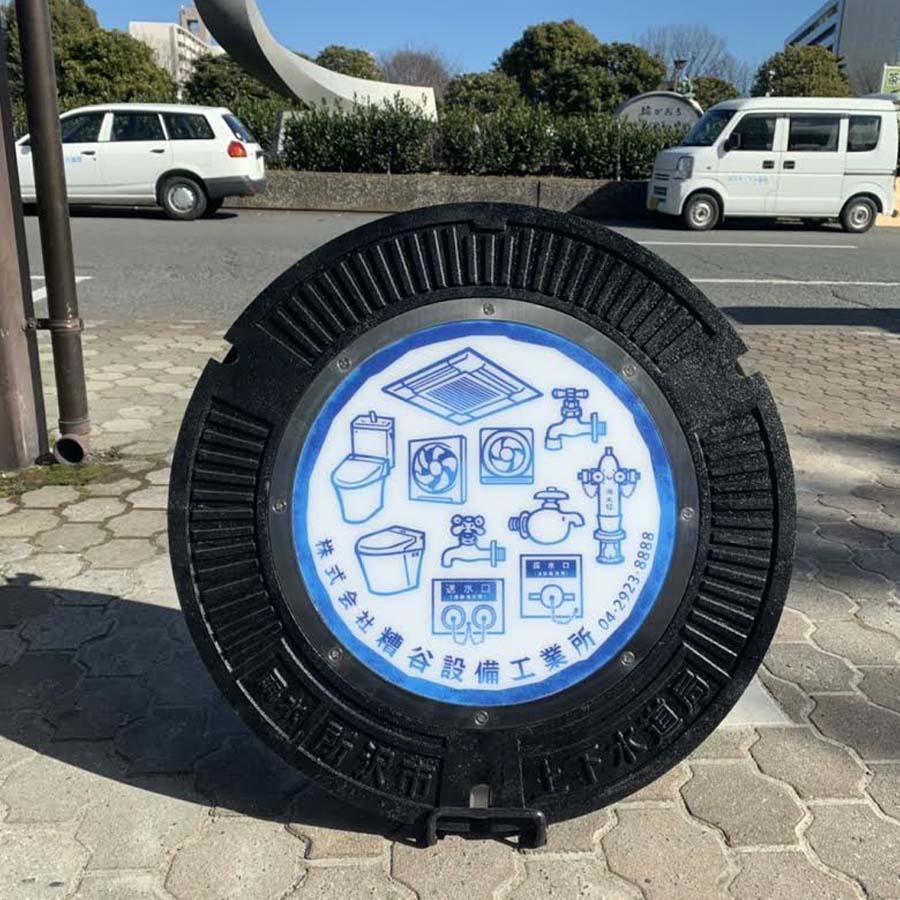 埼玉県の水道設備会社のマンホール広告イラスト