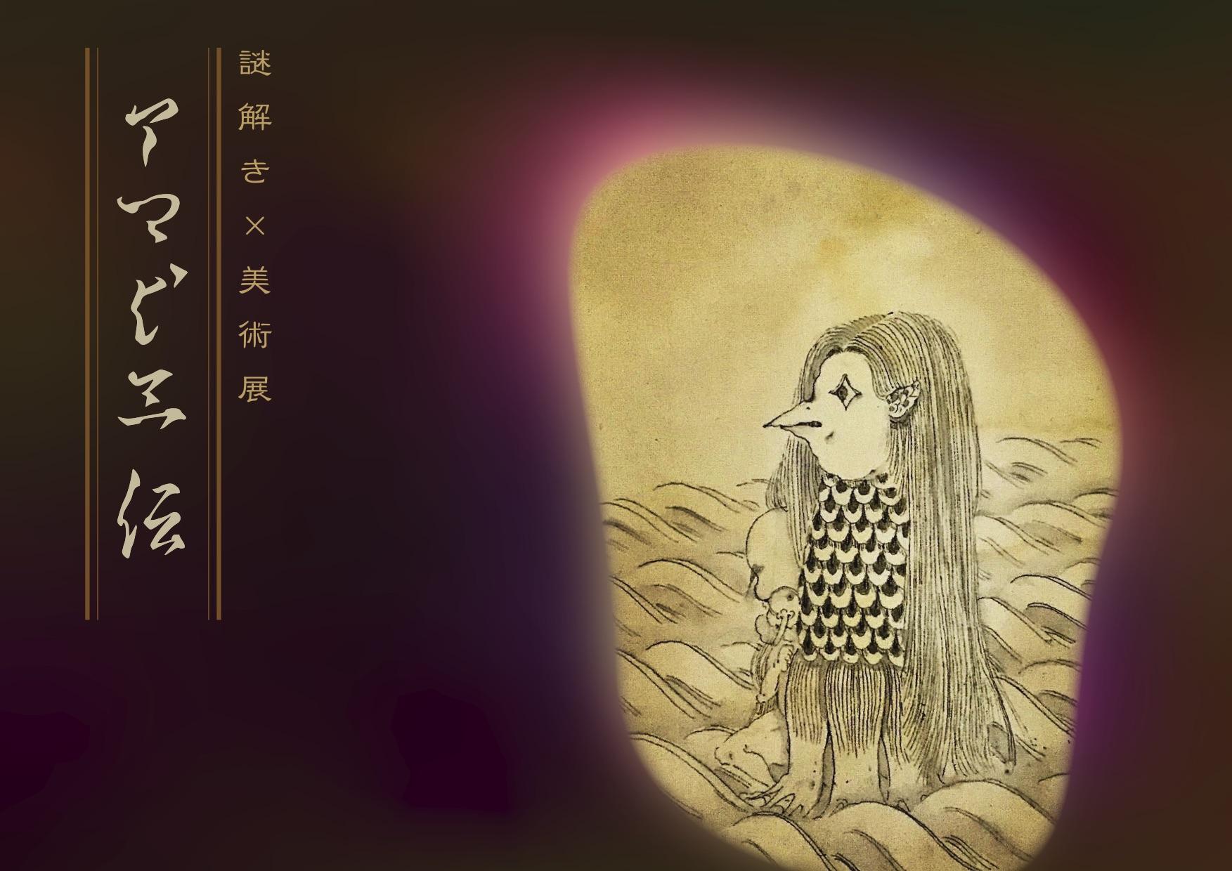 謎解き×美術展 アマビヱ伝(オンラインイベント)