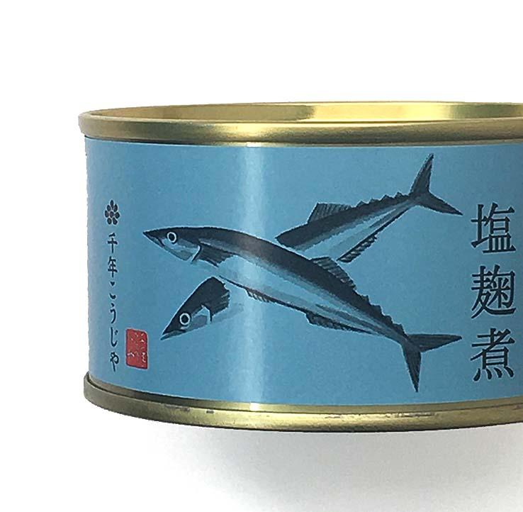 さんま塩麹煮の水彩風イラスト