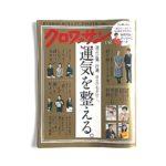雑誌クロワッサン1月10日号「運気を整える」