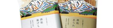 水彩で描いた山のパッケージイラスト