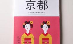 散歩の達人の京都ムック本に描いた舞子さんの水彩風イラスト