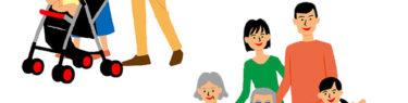 補助金の説明のための家族のイラスト