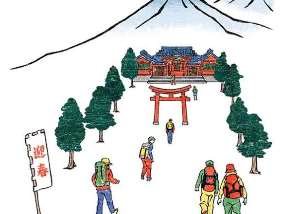 後利益登山の浮世絵風イラスト
