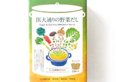野菜だしのパッケージ